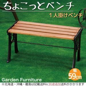 ガーデンちょこっとベンチ|tokyofanicya