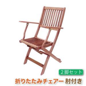 木製ガーデンチェア2脚セット肘付 チェア2脚折り畳み式で便利 木製ガーデンチェア 送料無料|tokyofanicya