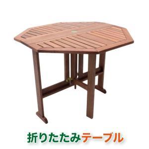 木製ガーデンテーブルコンパクト収納タイプ テーブル 送料無料|tokyofanicya