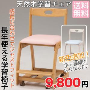 【送料無料】木製学習チェア ミント キャスター付でラクラク移動|tokyofanicya