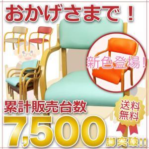 介護 椅子 ダイニングチェア 肘付 楽々サポート 木製チェア 送料無料 送料込|tokyofanicya
