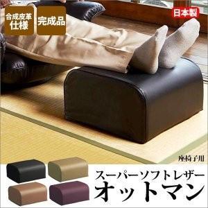 ●商品名:座椅子用オットマン スツール OT-013 ●サイズ:W43×D35×H20cm ●材 質...