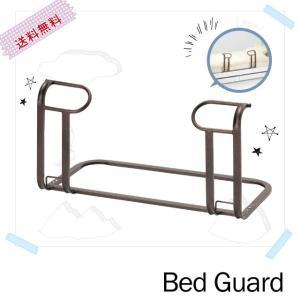 ●商品名:ベッドガード RB-G3660 ●サイズ:W86×D46×H45cm ●材質:フレーム:角...