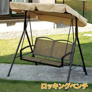 ロッキングベンチブランコのような 揺れが気持ちいい 夢ごこち椅子 揺りかご椅子 リゾート気分 送料無料 |tokyofanicya