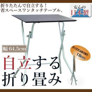 【送料無料】自立する折りたたみテーブル スタンドタッチテーブルSB-645シリーズ|tokyofanicya