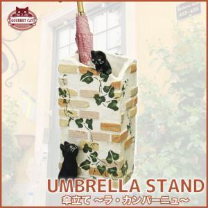 アンブレラスタンド かわいい傘立て アンティーク 玄関 エントランス レインラック 収納 ラ・カンパーニュ