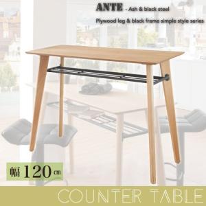 【送料無料】《ポイント5倍!》ANTE -Ash & black steel- 幅120cm×高さ90cm アンテ カウンターテーブル TCT-1256|tokyofanicya