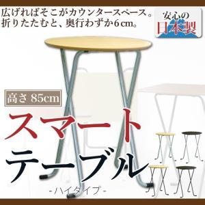 【送料無料】折りたたむと、わずか厚さ6cm! 折りたたみハイテーブル 丸 W-83シリーズ|tokyofanicya
