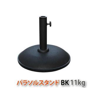 パラソルスタンドBK 11kg パラソルスタンド11kg SALE 土台 スタンド 送料無料|tokyofanicya