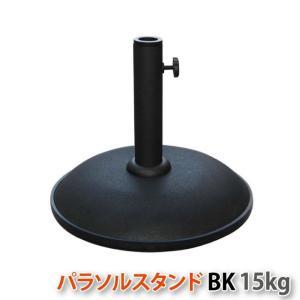 パラソルスタンドBK 15kg パラソルスタンド15kg SALE 土台 スタンド 送料無料|tokyofanicya