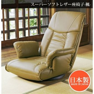 スーパーソフトレザー座椅子リクライニング回転式 日本製|tokyofanicya
