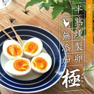 燻製卵 卵 鳥骨鶏 鳥骨鶏半熟燻製卵「極」東京うこっけい卵|tokyofarm