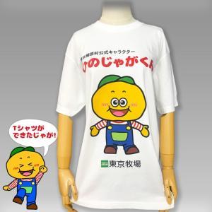ひのじゃがくん 東京牧場Tシャツ メンズLサイズ|tokyofarm