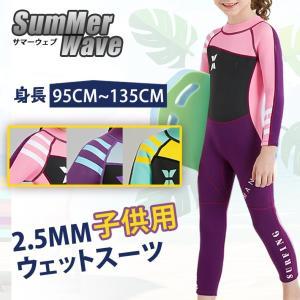 交換対応 子供用 ウェットスーツ 2.5mm キッズ ダイビングスーツ サーフィン シュノーケリング...