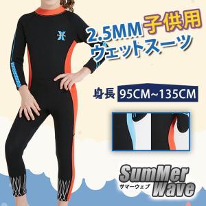 2.5mmネオプレーンゴムで作ったウェットスーツが外部からの衝撃や接触にから体を保護したり、日焼けや...