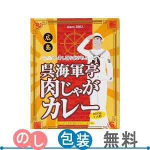 呉海軍亭 肉じゃがカレー(200g) ギフト包装・のし紙無料