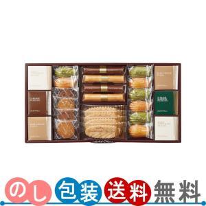 ホテルオークラ 洋菓子詰合せ GSH-50 送料無料・ギフト包装・のし紙無料
