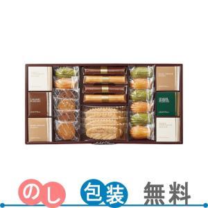 ホテルオークラ 洋菓子詰合せ GSH-50 ギフト包装・のし紙無料