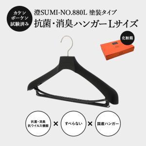 抗菌消臭ハンガー澄SUMI880L|tokyohanger