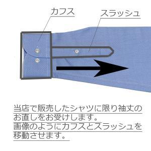シャツの袖丈直し
