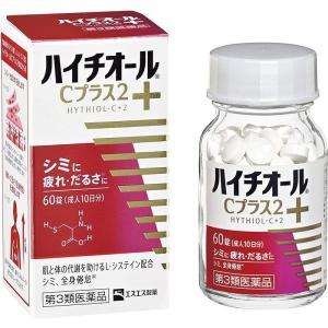 第3類医薬品 エスエス製薬 ハイチオールCプラス2 60錠入の商品画像 ナビ