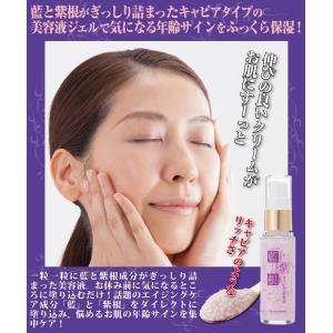 藍と紫根のキャビア美容液|tokyoline2015