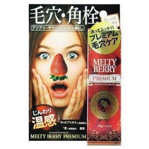 メルティ ベリー プレミアム 毛穴角栓ジェル 40g 送料無料 洗顔 イチゴ鼻 プラセス製薬|tokyoline2015