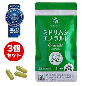 ミドリムシエメラルド 送料無料 お得な3個セット ユーグレナ 栄養補助|tokyoline2015