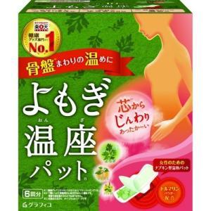 優月美人 よもぎ温座パット6個入り NEW|tokyoline2015