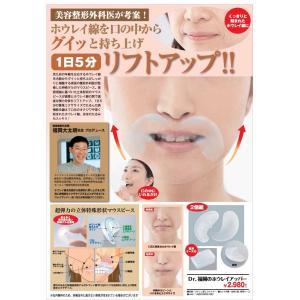 美容整形外科医が考案 簡単エクササイズ!  口元を内側からグイッと持ち上げしっかりと補整する整形外科...