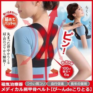 メディカル肩甲骨ベルト ぴーんdeこりとる ML 送料無料 肩こり 首こり 姿勢改善 磁気治療|tokyoline2015