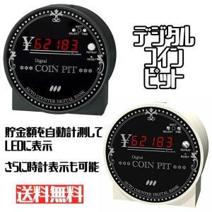 合計金額がL.E.D表示で確認できる時計機能付きの貯金箱! ! ・コインを入れると1円玉から500円...