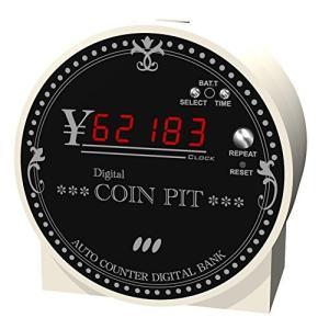 デジタルコインピット ホワイト 貯金箱 トイボックス