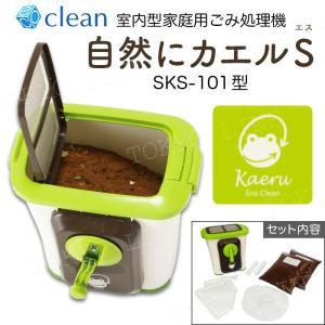 自然にカエル基本セット手動式SKS-101型 エコクリーン 肥料 補助金 助成 肥料 生ゴミ 生ごみ