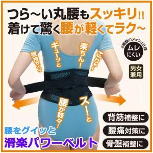 腰をグイッと滑(なめ)らくパワーベルトML 送料無料 丸腰 姿勢改善 骨盤 痛み 腰痛 背筋|tokyoline2015