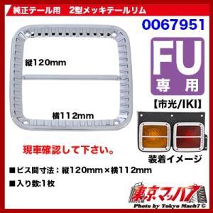 純正テールレンズ用テールリム 2型 FU【市光/IKI】|tokyomach7