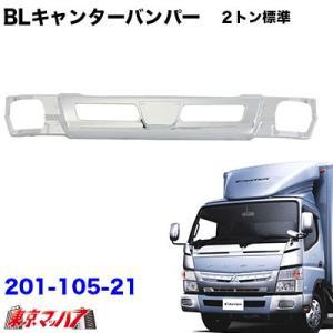 ふそうブルーテックキャンタータイプ2トン標準バンパー|tokyomach7