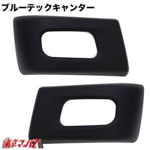 ブルーテックキャンター標準バンパー用 【ブラック】バンパーコーナーセット|tokyomach7