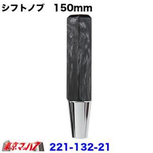 6角ファインシフトノブ 150mm木目 ブラック