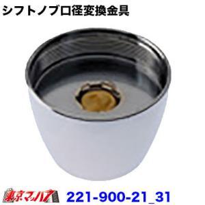 シフトノブ口径変換金具|tokyomach7