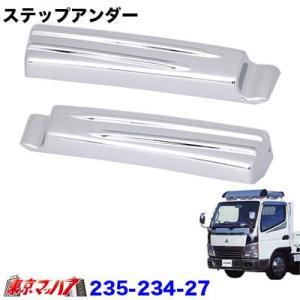 メッキ ステップアンダー三菱ジェネレーションキャンター標準車|tokyomach7