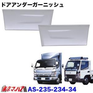 メッキ ドアアンダーガーニッシュ三菱ジェネレーションキャンター/ブルーテックキャンター標準車|tokyomach7