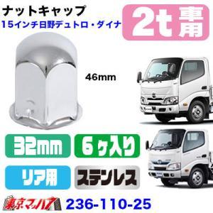 ナットキャップ 32mm/リア 高さ46mm 6個入り|tokyomach7