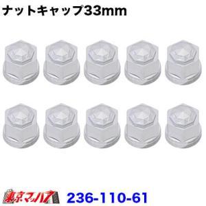 サニーナットキャップ 33mm 10個入り|tokyomach7