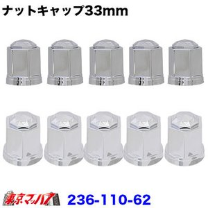 サニーナットキャップ ロングタイプ 33mm 10個入り|tokyomach7