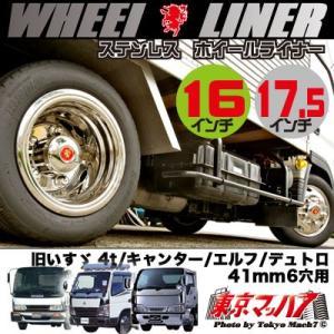 ステンレスホイールライナー4t一部いすゞ車 3.5tキャンター・エルフ41mm6穴|tokyomach7