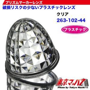 プリズムマーカーレンズ クリア【プラスチック】|tokyomach7