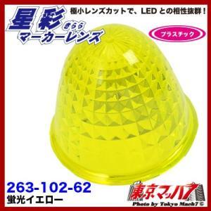 星彩(きらら)マーカーレンズ 蛍光イエロー【プラスチック】|tokyomach7