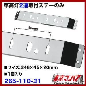 車高灯取付ステー 2連タイプ|tokyomach7