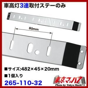 車高灯取付ステー 3連タイプ|tokyomach7